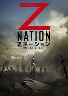 """Z Nation"" - Japanese Movie Poster (xs thumbnail)"