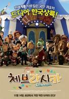 Cheburashka - South Korean Movie Poster (xs thumbnail)