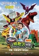 Hello Carbot the Movie: The Cretaceous Period - South Korean Movie Poster (xs thumbnail)