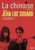 La chinoise - Spanish Movie Cover (xs thumbnail)