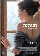 The Slut - Israeli Movie Poster (xs thumbnail)