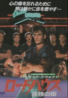 Road House - Japanese Movie Poster (xs thumbnail)