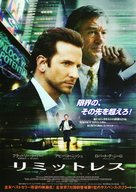 Limitless - Japanese Movie Poster (xs thumbnail)