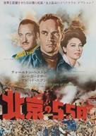 55 Days at Peking - Japanese Movie Poster (xs thumbnail)