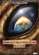 Heatstroke - Hong Kong Movie Cover (xs thumbnail)