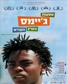 Massa'ot James Be'eretz Hakodesh - Israeli Movie Poster (xs thumbnail)