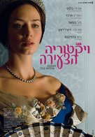 The Young Victoria - Israeli Movie Poster (xs thumbnail)