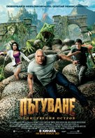 Journey 2: The Mysterious Island - Bulgarian Movie Poster (xs thumbnail)