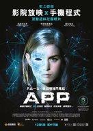 App - Hong Kong Movie Poster (xs thumbnail)