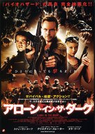 Alone in the Dark - Japanese Movie Poster (xs thumbnail)