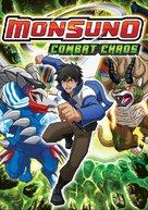 Monsuno - DVD cover (xs thumbnail)