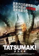 Storm War - Japanese DVD cover (xs thumbnail)