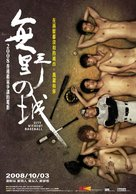 Mou ye chi sing - Chinese Movie Poster (xs thumbnail)