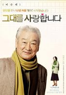 Geu-dae-leul Sa-rang-hab-ni-da - South Korean Movie Poster (xs thumbnail)