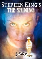 """The Shining"" - Japanese poster (xs thumbnail)"