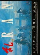 Ran - British Theatrical movie poster (xs thumbnail)
