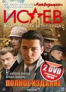 """Isayev"" - Russian DVD cover (xs thumbnail)"
