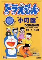 """Doraemon"" - Japanese Movie Cover (xs thumbnail)"