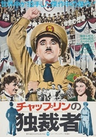 The Great Dictator - Japanese Movie Poster (xs thumbnail)