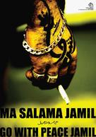 Gå med fred Jamil - Ma salama Jamil - Danish Movie Poster (xs thumbnail)