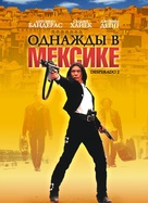 Once Upon A Time In Mexico - Russian DVD movie cover (xs thumbnail)