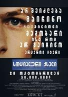 The Social Network - Georgian Movie Poster (xs thumbnail)