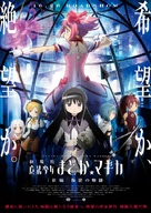 Gekijôban Mahou Shojo Madoka Magica Shinpen: Hangyaku no Monogatari - Japanese Movie Poster (xs thumbnail)