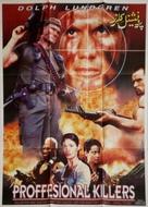 Men Of War - Pakistani Movie Poster (xs thumbnail)