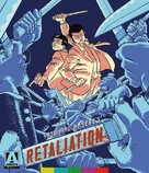 Shima wa moratta - Blu-Ray cover (xs thumbnail)