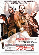 Four Brothers - Japanese Movie Poster (xs thumbnail)