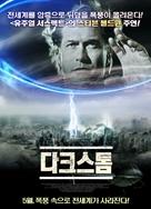 Dark Storm - South Korean Movie Poster (xs thumbnail)