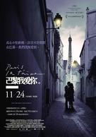 Paris, je t'aime - Taiwanese Movie Poster (xs thumbnail)