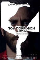 Nocturnal Animals - Russian Movie Poster (xs thumbnail)
