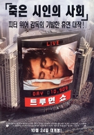The Truman Show - South Korean Movie Poster (xs thumbnail)