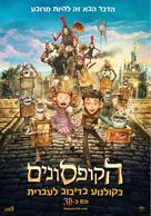 The Boxtrolls - Israeli Movie Poster (xs thumbnail)