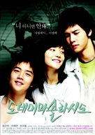 Do Re Mi Fa So La Si Do - South Korean Movie Poster (xs thumbnail)