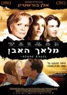 The Stone Angel - Israeli Movie Poster (xs thumbnail)