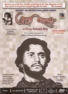Apur Sansar - Indian Movie Cover (xs thumbnail)