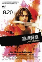 Soul Kitchen - Taiwanese Movie Poster (xs thumbnail)