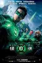 Green Lantern - Chinese Movie Poster (xs thumbnail)