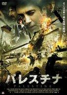 Kurtlar Vadisi Filistin - Japanese DVD cover (xs thumbnail)