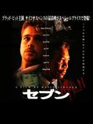 Se7en - Japanese Blu-Ray movie cover (xs thumbnail)