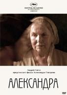 Aleksandra - Russian Movie Cover (xs thumbnail)