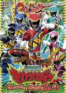 """Jûden Sentai Kyôryûjâ"" - Japanese DVD cover (xs thumbnail)"