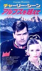 Courage Mountain - Japanese poster (xs thumbnail)
