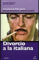 Divorzio all'italiana - Spanish DVD movie cover (xs thumbnail)