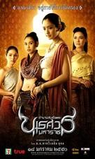 Tamnaan somdet phra Naresuan maharat: Phaak prakaat itsaraphaap - Thai poster (xs thumbnail)