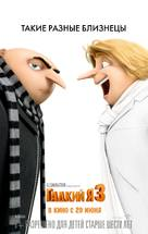 Despicable Me 3 - Russian Movie Poster (xs thumbnail)