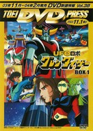 """UFO robo: Gurendaizâ"" - Japanese Movie Cover (xs thumbnail)"