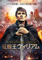 Guillaume, la jeunesse du conquérant - Japanese Movie Poster (xs thumbnail)